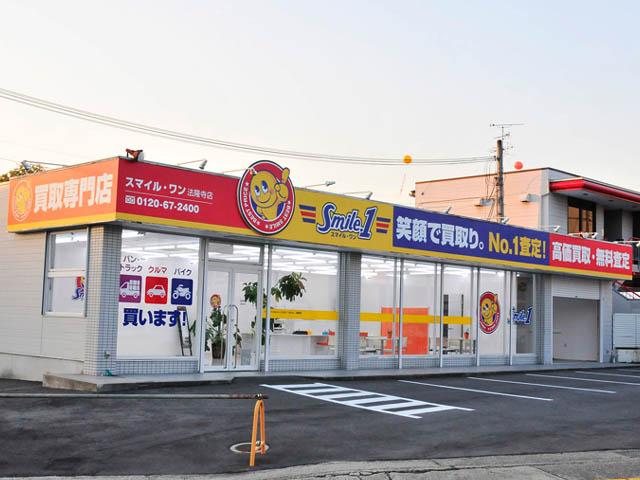 スマイル・ワン法隆寺店
