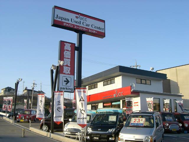 Jucc (Japan Used Car Center)