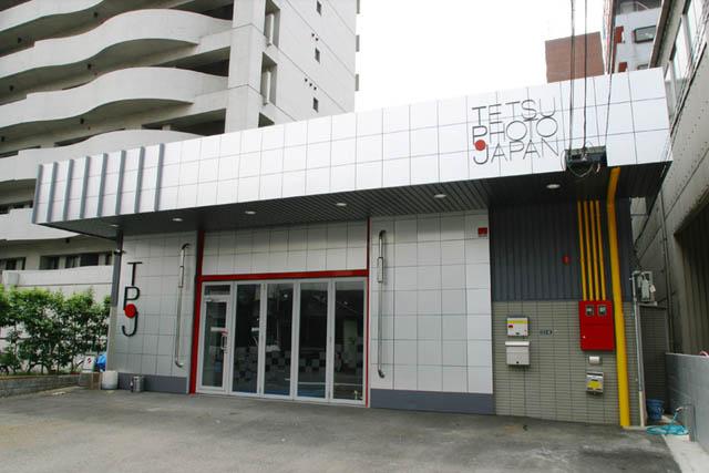 株式会社 TPJ 本社・スタジオ