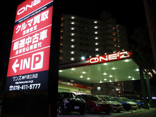 ONE'Z (ワンズ) 神戸深江浜店