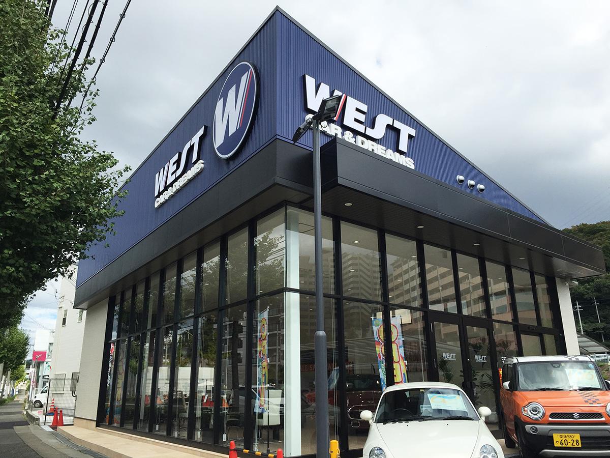 WEST ウエスト神戸垂水店