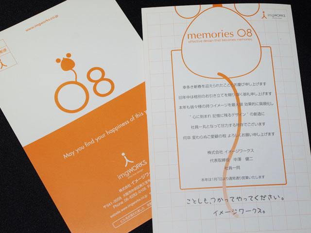 2008 弊社年賀状