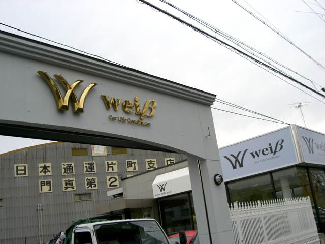 weiβ (ヴァイス)