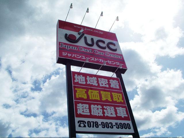 Jucc 西宮北インター店
