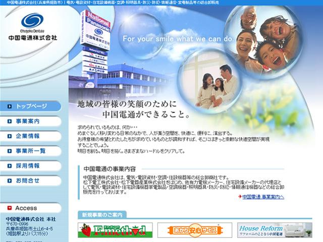 中国電通株式会社