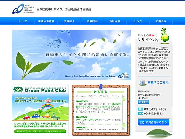 日本自動車リサイクル部品販売団体協議会
