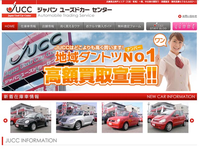 JUCC ジャパンユーズドカーセンター
