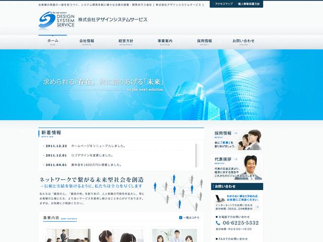デザインシステムサービス