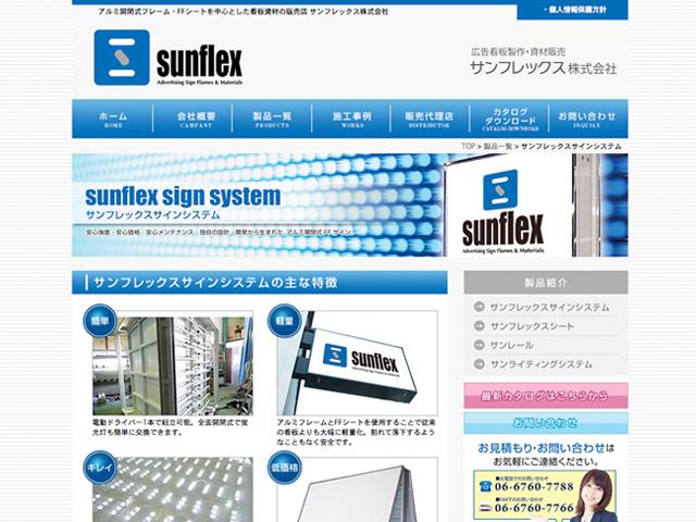 サンフレックス株式会社