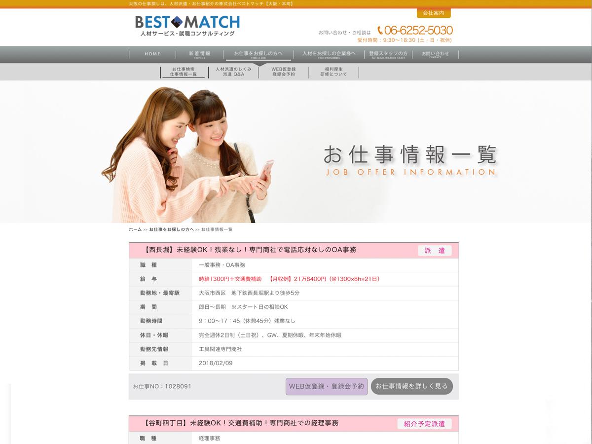 株式会社ベストマッチ